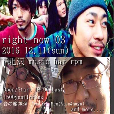 Right Now! vol.3 音の旅CREW and more