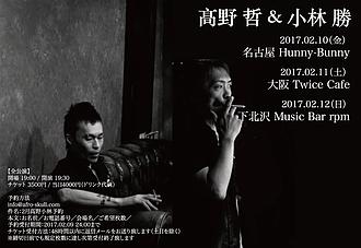 髙野  哲/小林 勝 TOUR2017