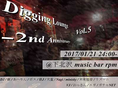 Digging Lounge Vol.5 -2nd Anniversary-