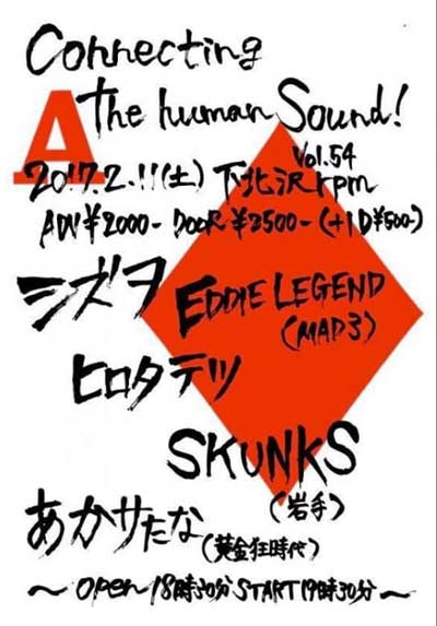 Connecting the human Sound!VOL.54