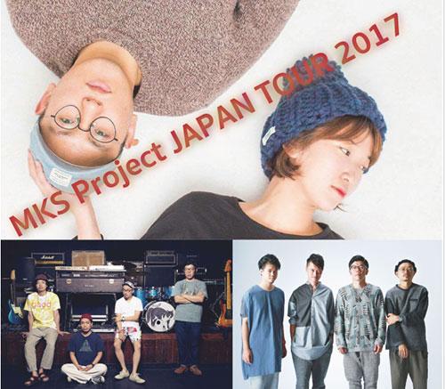 MKS project JAPAN TOUR 2017