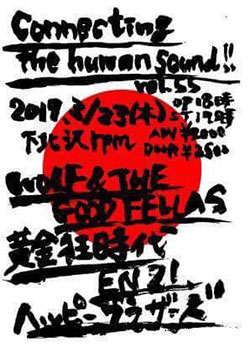 Connecting the human Sound! Vol.55