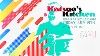 Katsuo's Kitchen vol.19