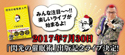 十文字幻斎 閃光の催眠術入門 出版記念ライブ!