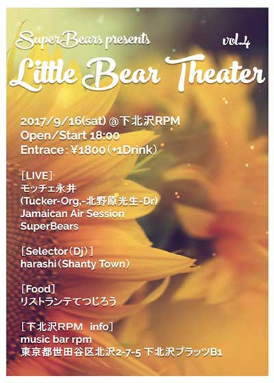 SuperBears presents 【LittleBearTheater Vol.4】