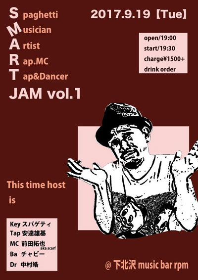 SMART JAM vol.1