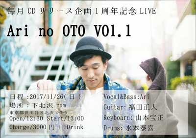 Ari no OTO vol.1