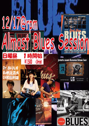 【昼の部】Almost Blues Session