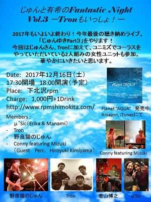 【夜の部】じゅんと有希のFantastic Night vol.3 -Tronもいっしょ!-