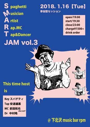 SMART JAM vol.3