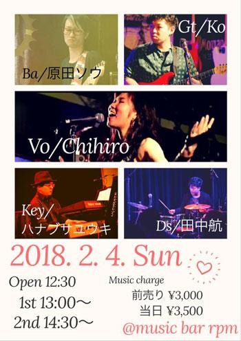 Chihiro〜Promenade Concert〜