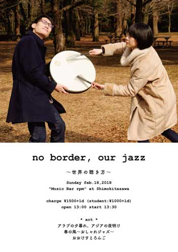 no border, our jazz ~世界の聴き方~