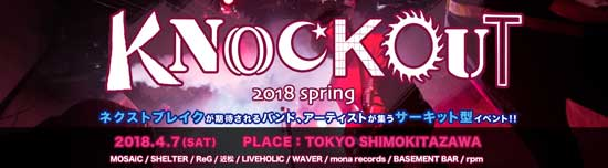 MOSAiC presents 『SHIMOKITAZAWA KNOCK OUT FES 2018 spring』
