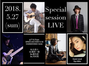 【昼の部】Special session LIVE