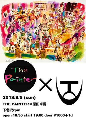 THE Painter ×原田卓馬