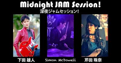 【深夜Session】Midnight JAM Session
