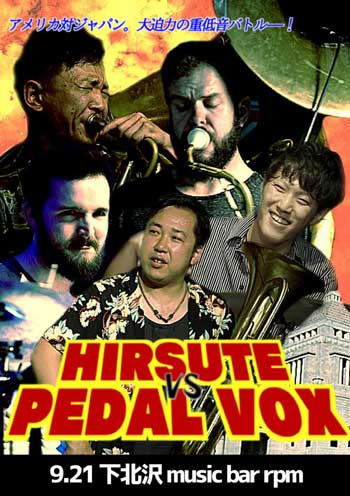 【PEDAL VOX × Hirsute】