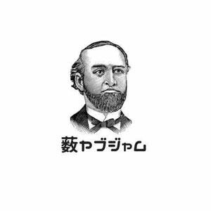 藪ヤブJam!!! vol.32