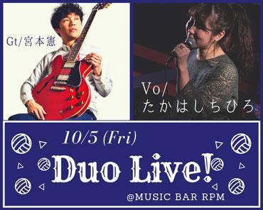 【夜の部】たかはしちひろ 宮本憲 Duo Live