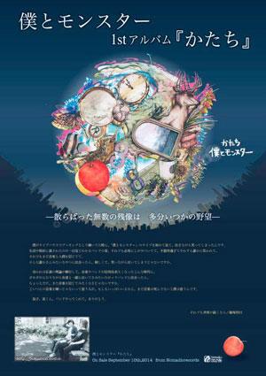 【夜の部】カヴァーアルバム発売記念2マンライブ☆僕とモンスター×流『片想い』東京編