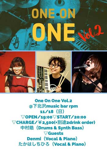 中村皓 Presents ONE ON ONE vol.2