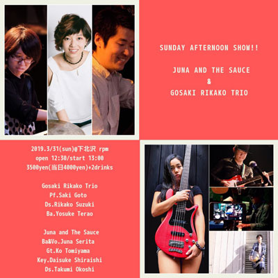 【昼の部】SUNDAY AFTERNOON SHOW!! JUNA AND THE SAUCE & GOSAKI RIKAKO TRIO