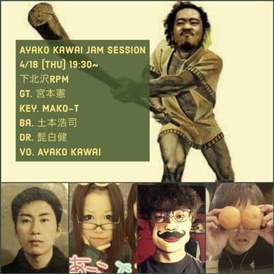Ayako Kawai Jam session!!