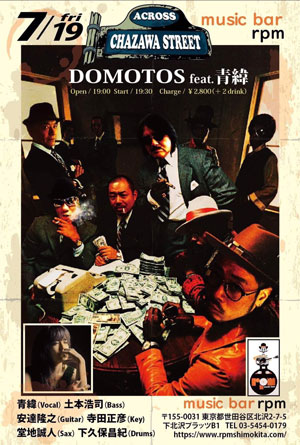 DOMOTOS feat.青緯