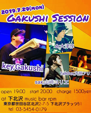 Gakushi session