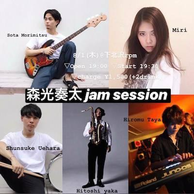 森光奏太 Jam session!!
