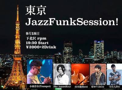 東京JAZZ FUNK Session