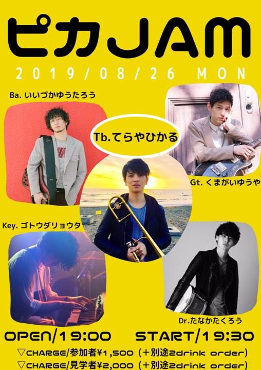 寺谷光Jam session!!