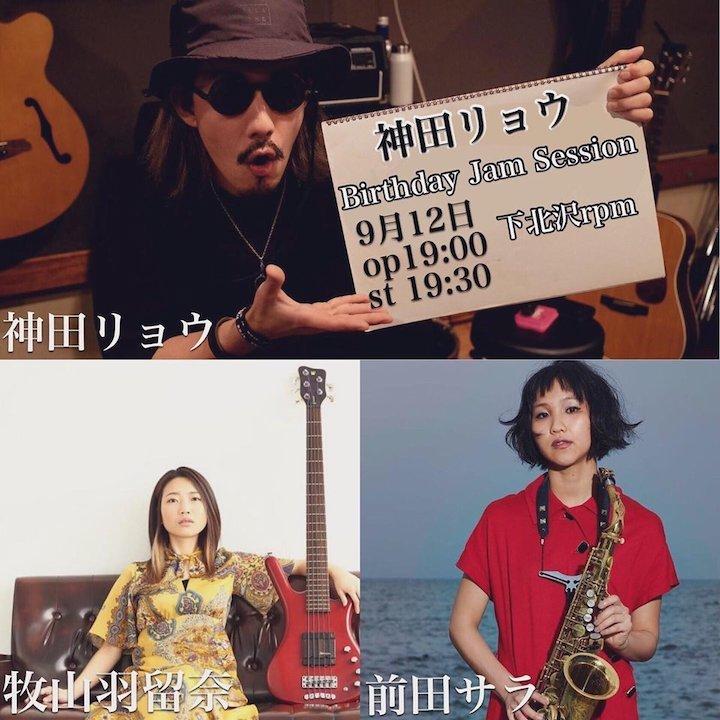 神田リョウ Birthday Jam session!!