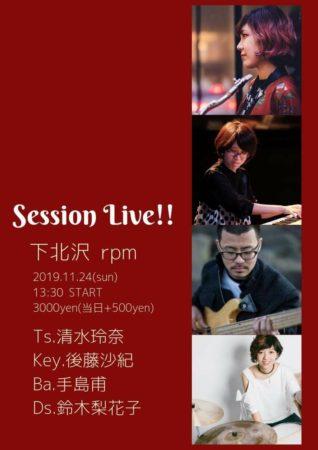 【昼の部】清水玲奈 Session LIVE!!