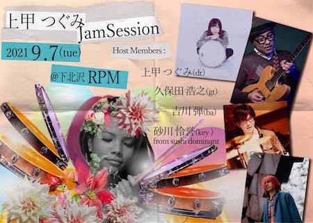 上甲つぐみ Jam session
