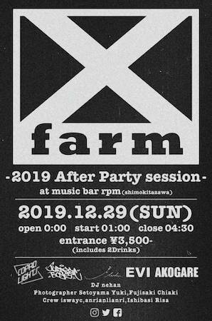 【深夜Session】X farm -2019 After Party Session-