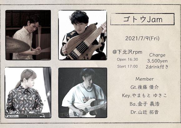 後藤優介 Jam Session!!