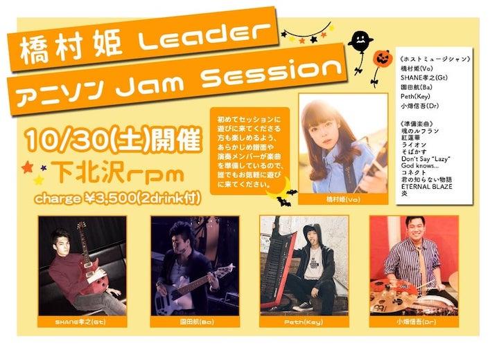 『橋村姫Leader アニソンJam Session』
