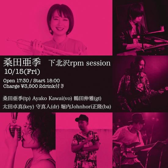 桑田亜季 Jam Session!!