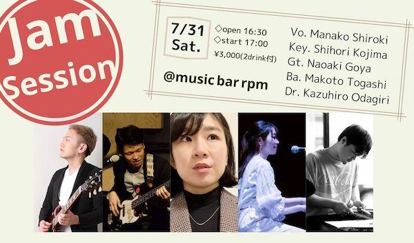 城木 真菜子 Jam session!!