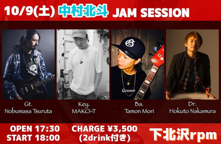 中村北斗 Jam session!!