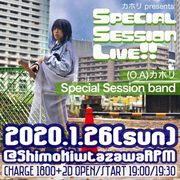 かほり Presents Special Session Live!!