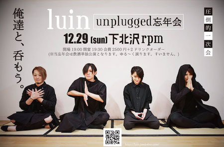 luin unplugged忘年会