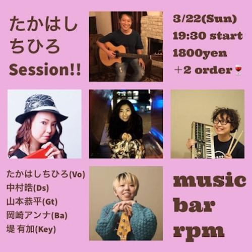 たかはしちひろ Jam session!!