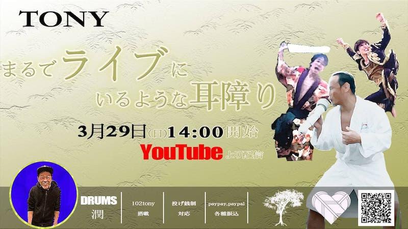 【昼の部】トニーバンドライブ!!