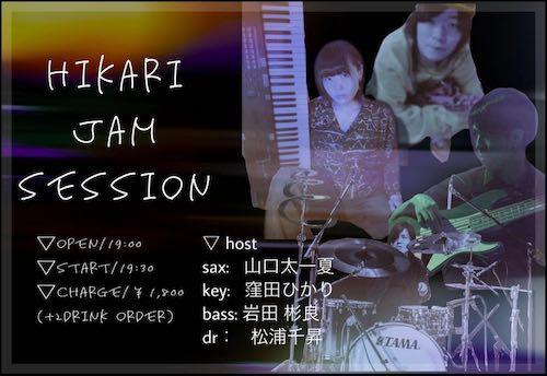 窪田ひかり Jam session!!