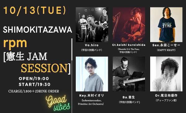 憲生 Jam session!!