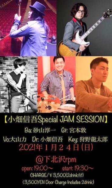 【緊急事態宣言発出により、中止】 小畑信吾 Jam Session!!
