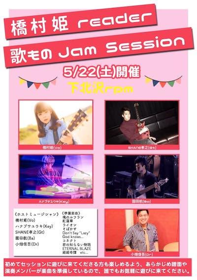 橋村姫 Jam Session!