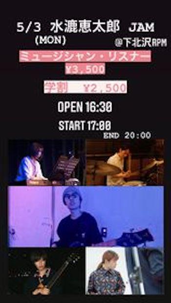 【緊急事態宣言発出により、中止】水漉恵太郎 jam session!!